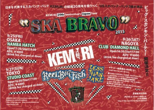 kemuri-20th-anniversary-tour