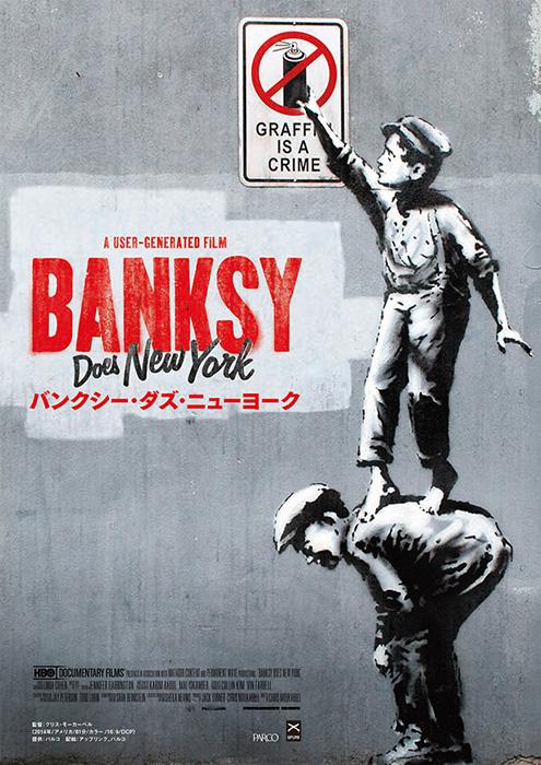 20160120-banksydoesny