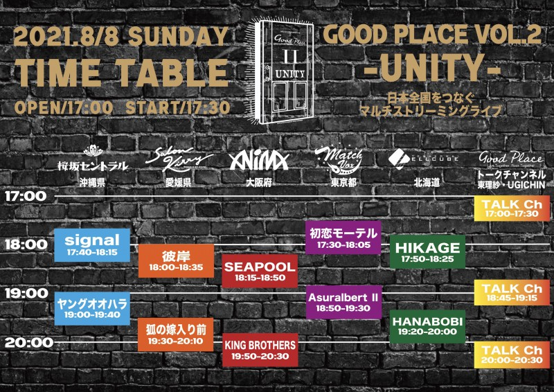 8.8_GOODPLACE_TIMETABLE